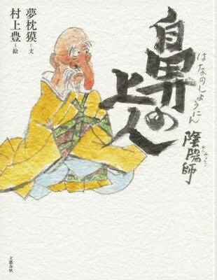 陰陽師鼻の上人 [ 夢枕獏 ]の商品画像