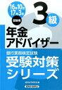 年金アドバイザー3級(2016年10月・2017年3) [ 経済法令研究会 ]
