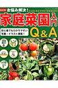 お悩み解決!家庭菜園入門Q&A改訂版 (ブティック・ムック)...