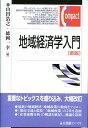 地域経済学入門新版 (有斐閣コンパクト) [ 山田浩之 ]