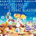 ナムコサウンドミュージアム 〜メルヘンメイズ&ブラストオフ&ファイナルブラスター〜 [ (ゲーム・ミュージック) ]