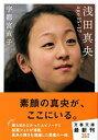 浅田真央age 15-17 (文春文庫) [ 宇都宮直子 ]...