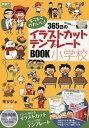 キラキラかわいい!365日のイラストカット・テンプレートBOOK小学校(小学校) CD-ROM付き (教師力ステップアップ) [ モリジ ]