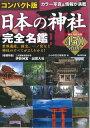 日本の神社完全名鑑コンパクト版