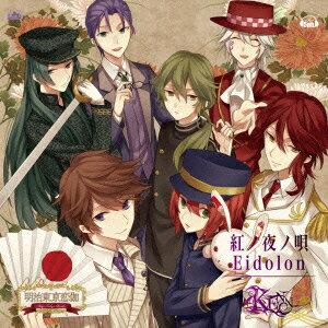 PSPソフト「明治東亰恋伽」OPテーマ/PSPソフト「ジュエリック・ナイトメア」OPテーマ::紅ノ夜ノ唄/Eidolon [ KENN ]