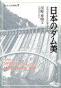 日本のダム美 近代化を支えた石積み堰堤 [ 川崎 秀明 ]