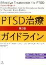 PTSD治療ガイドライン第2版 [ エドナ・B.フォア ]