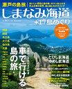 瀬戸の島旅 しまなみ海道+17島めぐり [ エスー・ピー・シー出版 ]