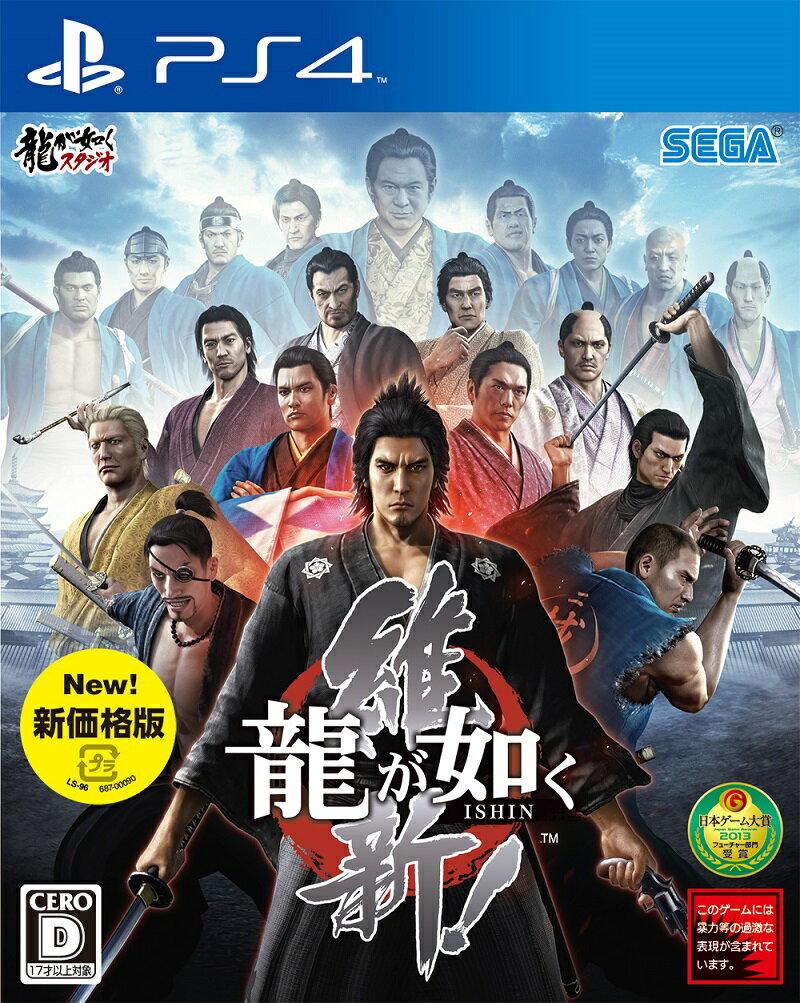 龍が如く 維新!新価格版 PS4版