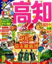 高知 四万十 足摺・室戸 (まっぷるマガジン)