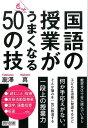 国語の授業がもっとうまくなる50の技 [ 瀧澤真 ]