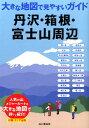 丹沢・箱根・富士山周辺 [ 山と渓谷社 ]