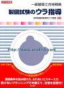 一級建築士合格戦略製図試験のウラ指導(2015年版) [ 荘司和樹 ]