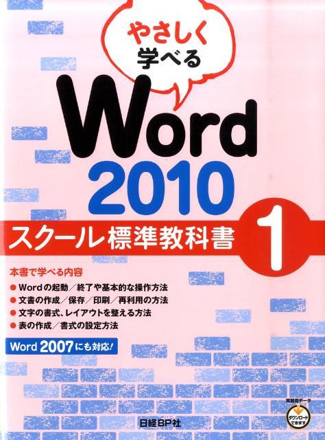やさしく学べるWord 2010スクール標準教科書(1) [ 日経BP社 ]