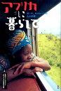 アフリカに暮らして ガーナ、カメルーンの人と日常 [ 多摩アフリカセンター ]