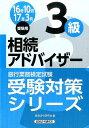 相続アドバイザー3級(2016年10月・2017年3) [ 経済法令研究会 ]