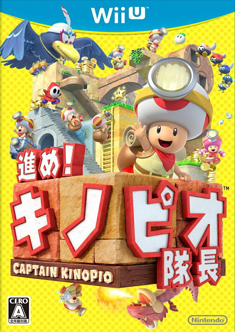 【予約】進め!キノピオ隊長