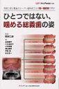 阿部二郎と5人のスーパー歯科技工士が同一難症例で示す ひとつではない、噛める総義歯の姿 阿部二郎と5人のスーパー歯科技工士が同一難症例で示 [ 阿部二郎 ]