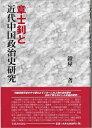 樂天商城 - 章士〔ショウ〕と近代中国政治史研究 [ 鐙屋一 ]
