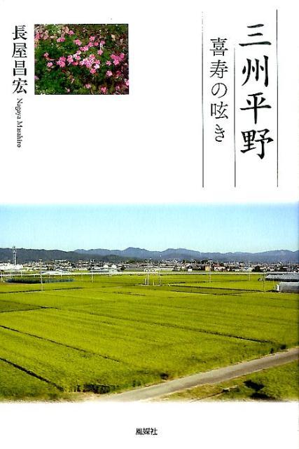 三州平野 喜寿の呟き [ 長屋昌宏 ]の商品画像