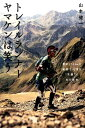 """トレイルランナーヤマケンは笑う 僕が170kmの過酷な山道を""""笑顔""""で走る理由 [ 山本健一 ]"""