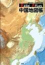 Basic atlas中国地図帳 世界を知ることは現代人の常識 [ 平凡社 ]