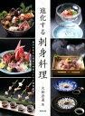 進化する刺身料理 魅力を高める刺身の料理づくりと調理技術 [ 大田忠道 ]...