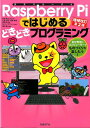 Raspberry Piではじめるどきどきプログラミング 増補改訂第2版 [ 阿部和広 ]