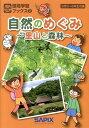 環境学習ブックス(2) 自然のめぐみ (SAPIX eco club BOOKs) [ SAPIX ]