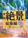 一生に一度は行くべき東海絶景総集編全155ヶ所 おでかけ大人旅1〜4絶景総集編 特別保存版 (流行発信MOOK)