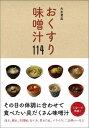 おくすり味噌汁114 [ 大友育美 ]