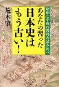 あなたの習った日本史はもう古い! [ 荒木肇 ]