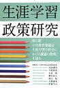 生涯学習政策研究(「第6期中央教育審議会生涯学習)