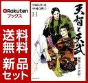 天智と天武 1-11巻セット [ 中村真理子(漫画家) ]