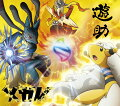 メガV(メガボルト) / Sunshine(初回限定盤B CD+DVD)