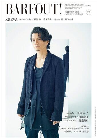 BARFOUT!(VOLUME 257(FEBR) Culture Magazine From Shi KREVA16ページ特集/綾野剛 窪塚洋介 妻夫木聡 松下奈 (Brown's books) [ ブラウンズブックス ]