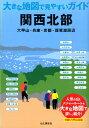 関西北部 六甲山・兵庫・京都・琵琶湖周辺 (大きな地図で見やすいガイド) [ 山と渓谷社 ]