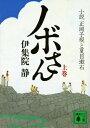 ノボさん(上) 小説 正岡子規と夏目漱石 [ 伊集院静 ]