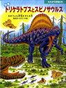 トリケラトプス スピノサウルス