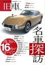旧車FAN名車探訪 月刊自家用車特別編集 珠玉の16台のすべて (Naigai Mook)