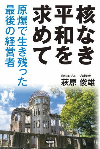 核なき平和を求めて 原爆で生き残った最後の経営者 [ 萩原俊雄 ]