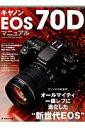 キヤノンEOS 70Dマニュアル デジイチの新基準!オールマイティ一眼レフに進化した (日本カメラm