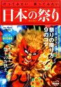 日本の祭り(2016-2017年) [ 芳賀日向 ]