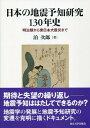 日本の地震予知研究130年史 明治期から東日本大震災まで [ 泊次郎 ]
