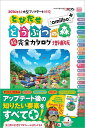 とびだせどうぶつの森超完全カタログ増補版 amiibo+ [ Nintendo dream編集部 ]