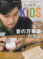 大人の科学マガジンwith KIDS