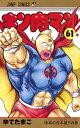 キン肉マン 61 (ジャンプコミックス) [ ゆでたまご ]