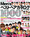 Men'sベストヘアカタログ1000(2017-18年版) ...