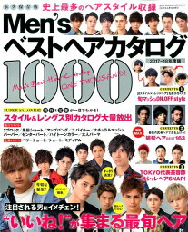 Men'sベストヘアカタログ1000(2017-18年版) 永久保存版史上最多のヘアスタイル収録 (Sun-magazine mook)