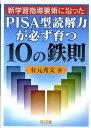 新学習指導要領に沿ったPISA型読解力が必ず育つ10の鉄則 [ 有元秀文 ]